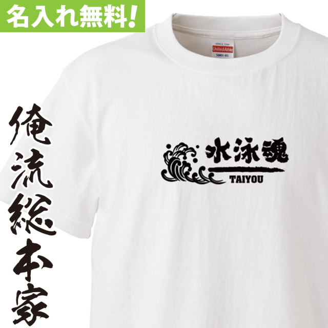 名入れTシャツ【名入れ-部活魂 水しぶき】