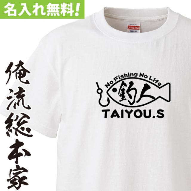 名入れTシャツ【名入れ-釣り人Tシャツ】