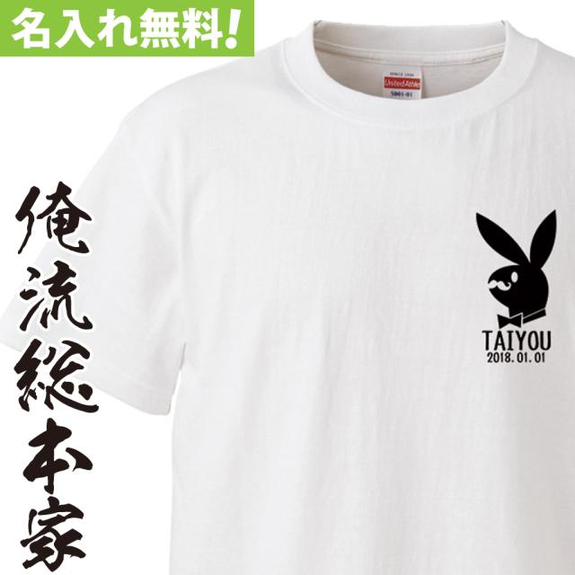 名入れTシャツ【名入れ-名入れ-ワンポイントジェントルマンうさぎ】