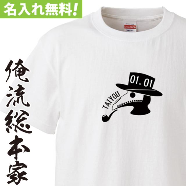 名入れTシャツ【名入れ-ペストマスク-ジェントルマン】