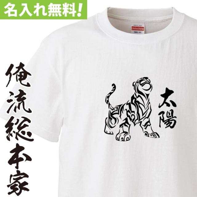 名入れTシャツ【名入れ-白虎】