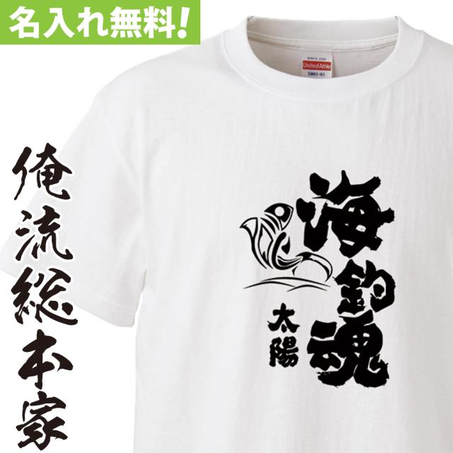 名入れTシャツ【名入れ-海釣魂(魂心)】