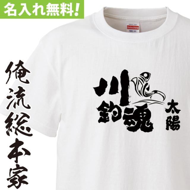 名入れTシャツ【名入れ-川釣魂(魂心)】