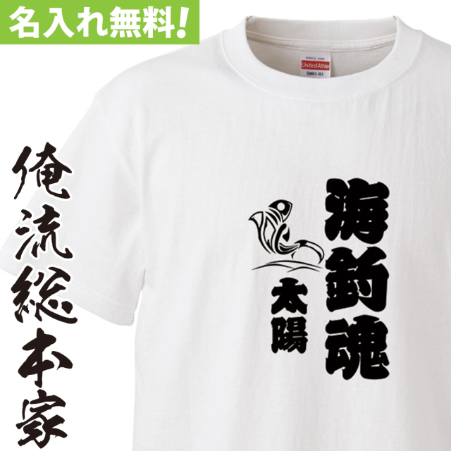 名入れTシャツ【名入れ-海釣魂(籠文字)】