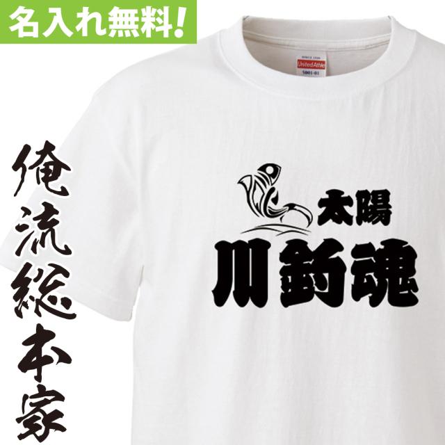 名入れTシャツ【名入れ-川釣魂(籠文字)】