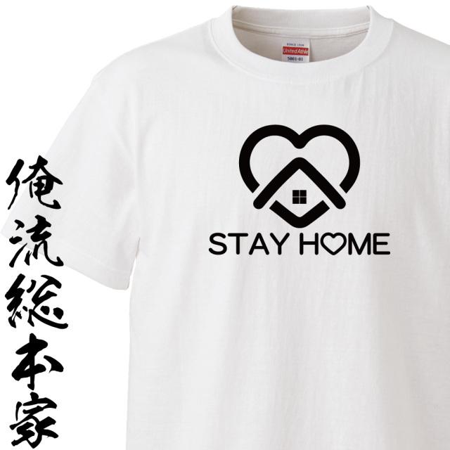 【前面プリント STAYHOME】|オレ流文字