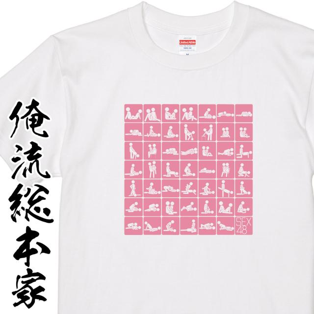 SEX48【四十八手 おもしろ雑貨 Tシャツ下ネタ 飲み会 】