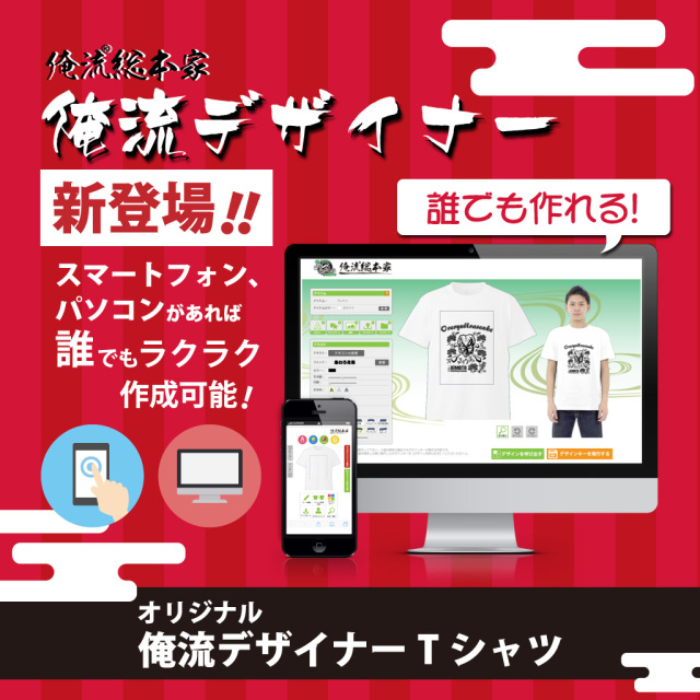 俺流デザイナー【オリジナル俺流デザイナーTシャツ】