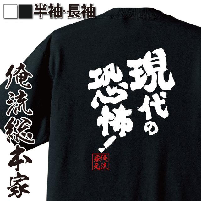 おもしろTシャツの俺流総本家 Tシャツ商品画像