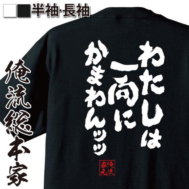 おもしろTシャツの俺流総本家|Tシャツ商品画像