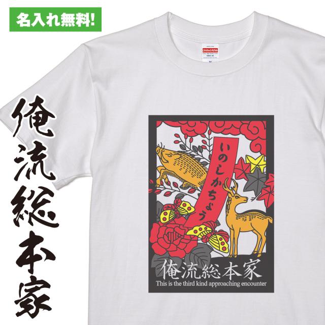 オリジナルの名入れtシャツが1枚から作れる【猪鹿蝶白】