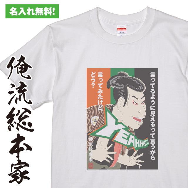 オリジナルの名入れtシャツが1枚から作れる【歌舞伎】