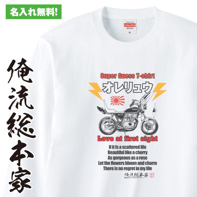 オリジナルの名入れtシャツが1枚から作れる【バイク GS400E】