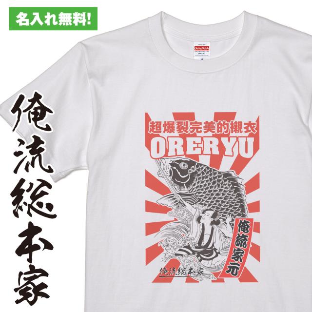 オリジナルの名入れtシャツが1枚から作れる【鯉と浪人】
