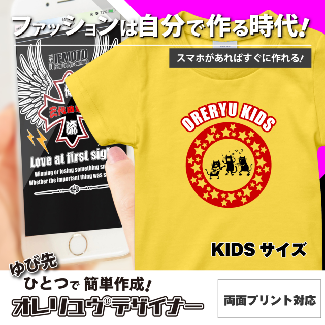 Tシャツ-キッズサイズ(90~160cm)