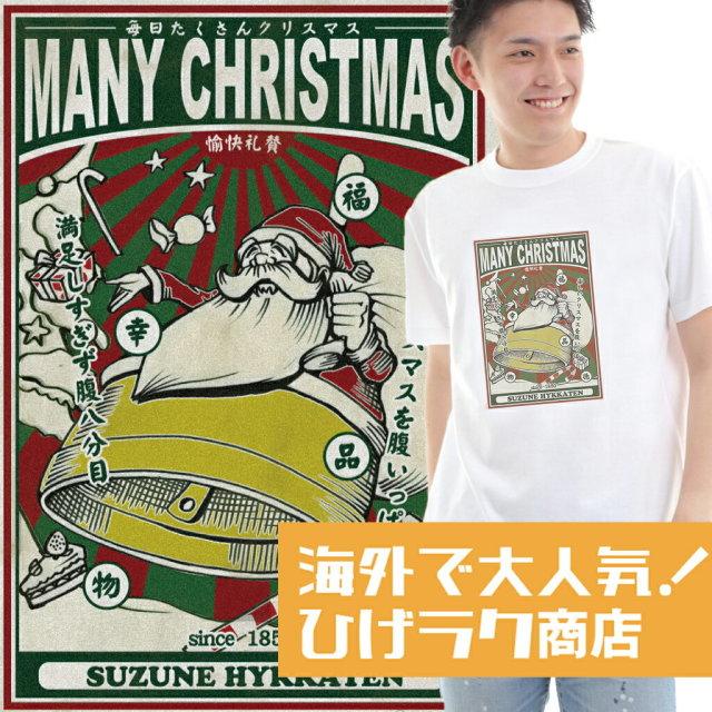 ひげラク商店Tシャツ商品画像 おもしろTシャツの俺流総本家