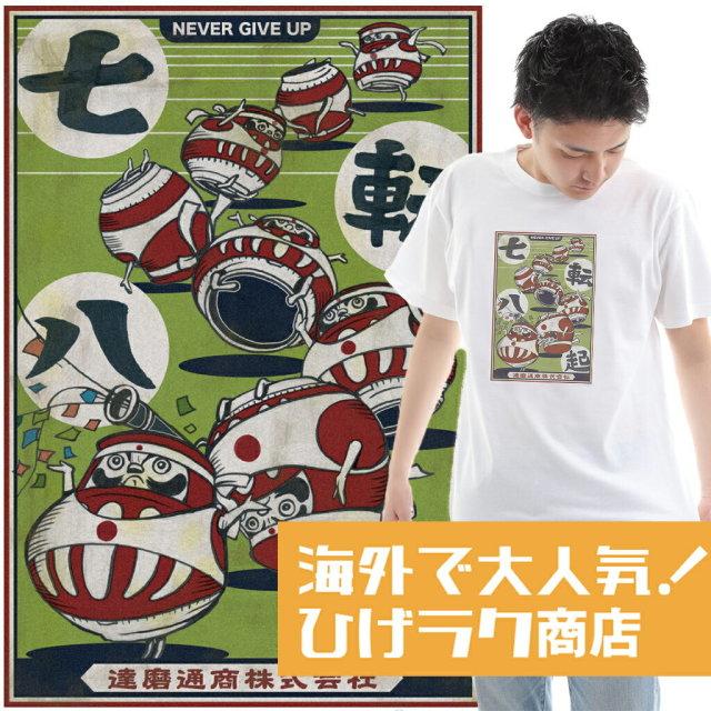 ひげラク商店Tシャツ商品画像|おもしろTシャツの俺流総本家