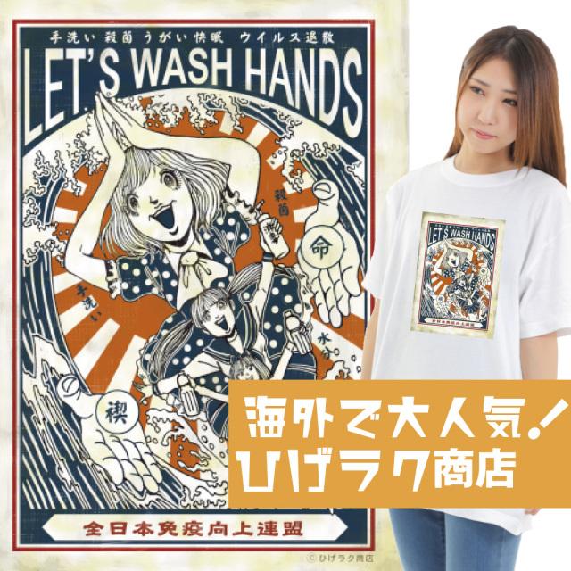 ひげラク商店Tシャツ【ウォッシュハンド】