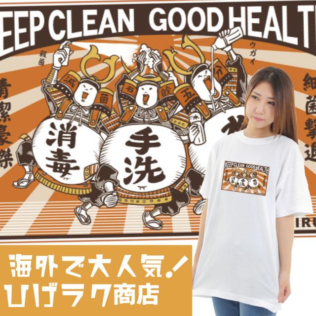 ひげラク商店Tシャツ【ゴケツ】