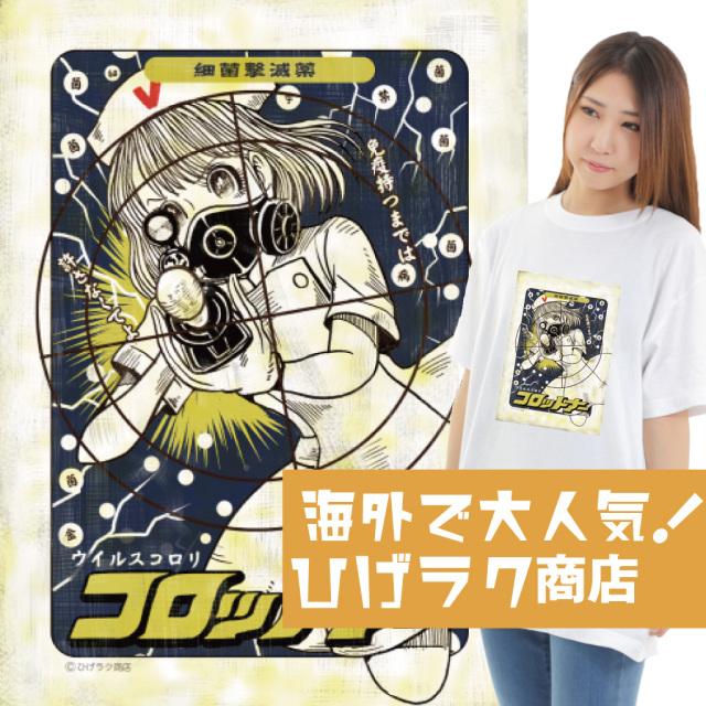 ひげラク商店Tシャツ【コロットナー】