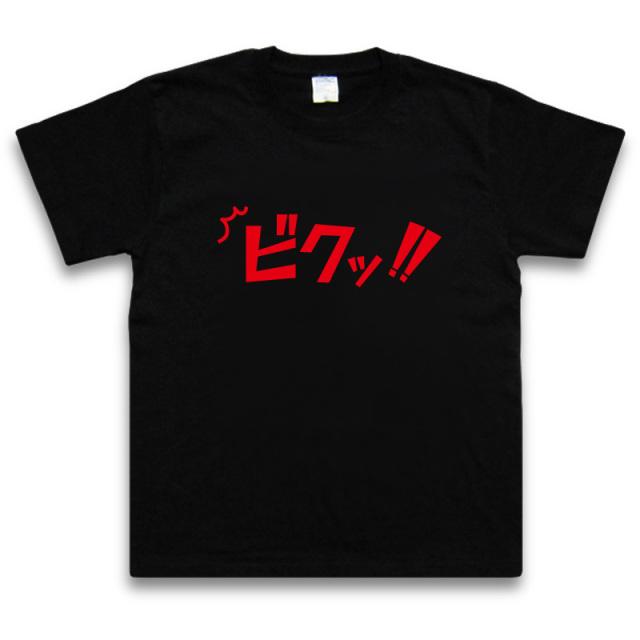 効果音Tシャツ【ビクッTシャツ】