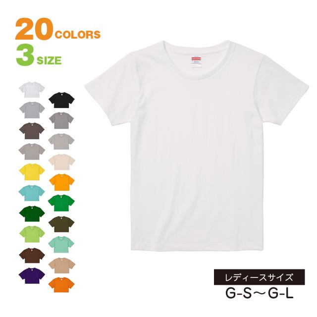【流行に左右されない、ほどよいTシャツのルーズ感。1枚で着ても野暮ったくならないように首回りと肩幅に少しゆとりを持たせています。】tシャツ レディース 半袖 5.6オンスハイクオリティTシャツ ガールズ-500103
