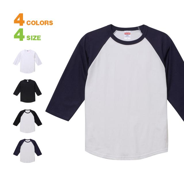 【スポーティー&カジュアルで定番の「ラグラン七分」。袖の切り替えデザインがアクセント 7分袖 tシャツ メンズ 無地 United Athle(ユナイテッドアスレ)  5.6オンス ラグラン】5.6ozラグラン3/4スリーブTシャツ-504501