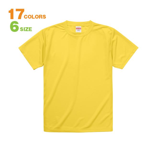 【ドライTシャツ、それでもまだ、着心地を重視しなくていいですか?   速乾 tシャツUnited Athle(ユナイテッドアスレ)4.7オンス ドライシルキータッチ 速乾 tシャツ】無地 tシャツ 4.7ozドライシルキ-タッチTシャツ-508801