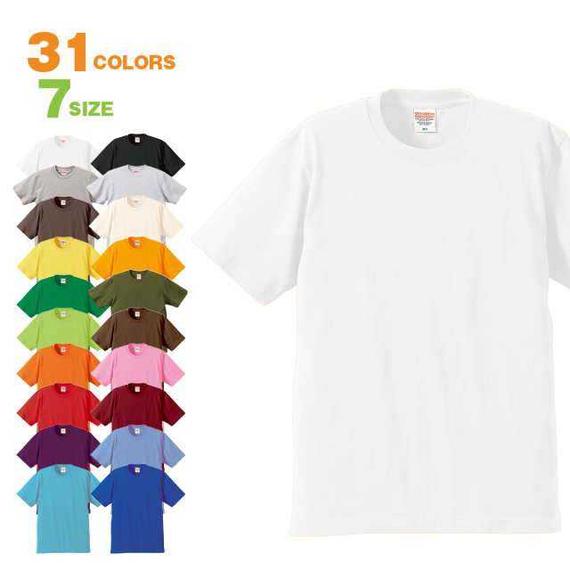【上質な生地を使ってしっかり縫製されたハイグレードモデル。こだわりを積み重ねた究極の一枚です。半袖 白 黒 メンズ レディース】無地 tシャツ 6.2oz プレミアムTシャツ-594201