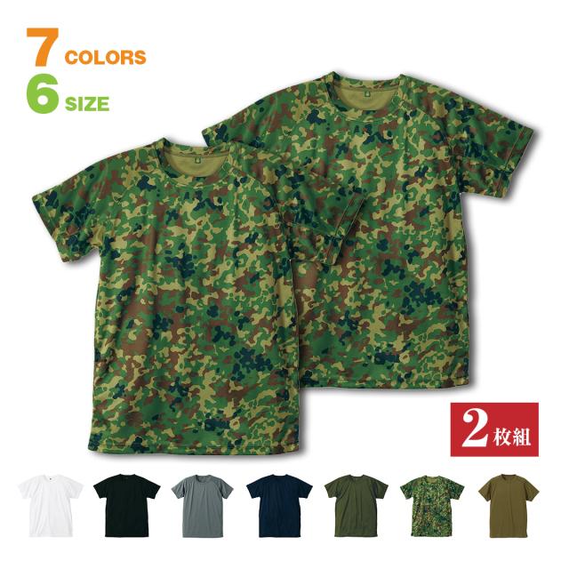 【綿Tシャツをはるかに上回る5倍の吸水速乾機能により、サラリとした肌触りが持続する、演習に最適なTシャツ】 クールナイス  Tシャツ-652501 無地 tシャツ