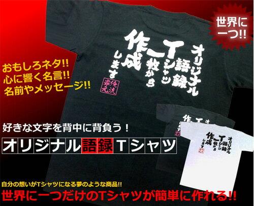 オリジナル語録Tシャツ|おもしろTシャツの俺流総本家