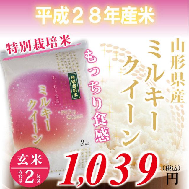 28年度 山形県産 ミルキークイーン 玄米 : 2kg 特別栽培米!