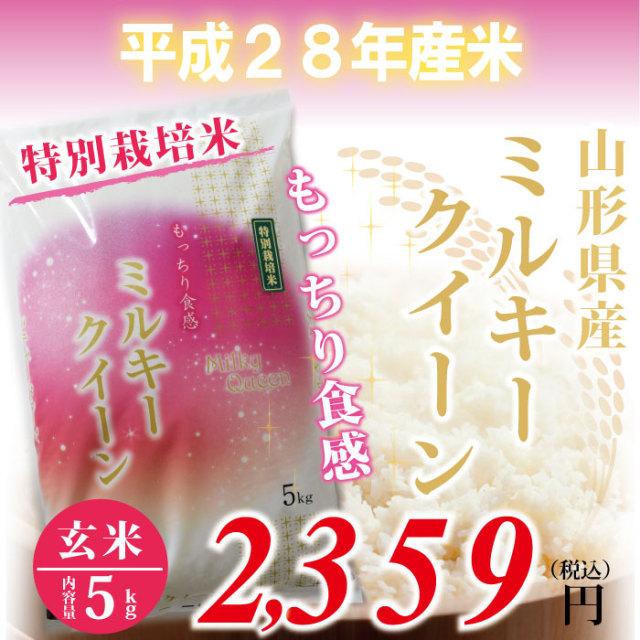 28年度 山形県産 ミルキークイーン 玄米 : 5kg 特別栽培米!