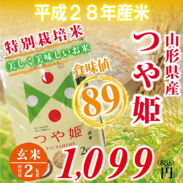 28年度 山形県産 つや姫 玄米 : 2kg 食味値89! 特別栽培米!