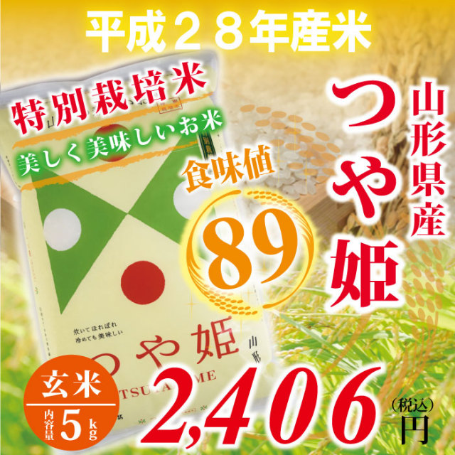 28年度 山形県産 つや姫 玄米 : 5kg 食味値89! 特別栽培米!