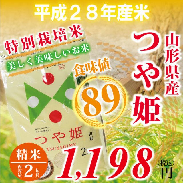 28年度 山形県産 つや姫 白米 : 2kg 食味値89! 特別栽培米!
