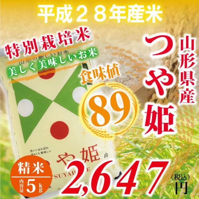 28年度 山形県産 つや姫 白米 : 5kg 食味値89! 特別栽培米!