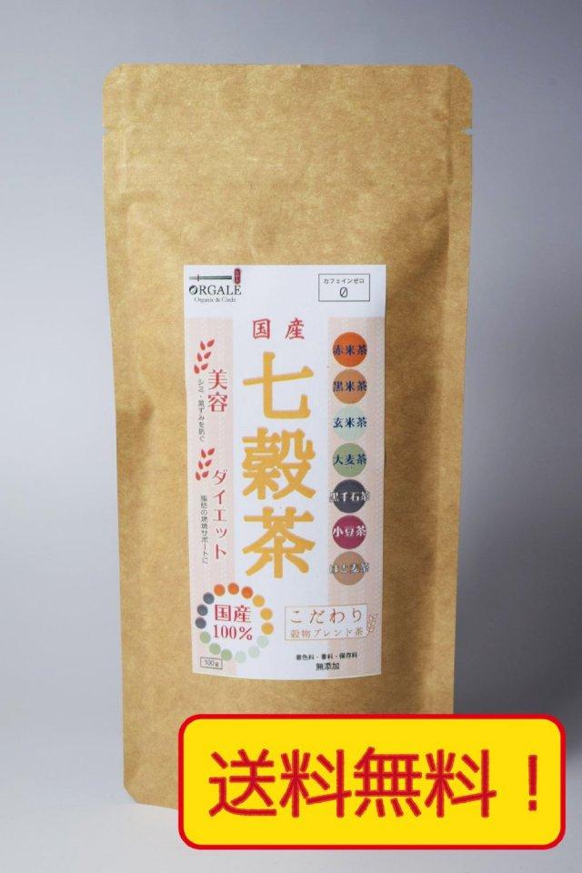 国産 七穀茶 100g こだわりの自家焙煎 ノンカフェイン! アルミチャック付きスタンドパッケージ!