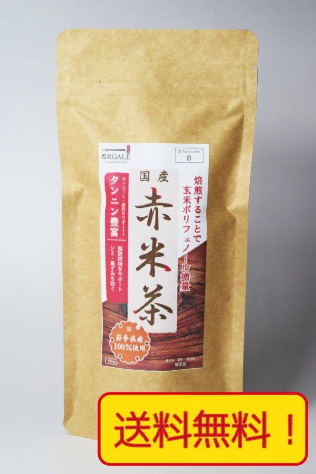 国産 赤米茶 100g こだわりの自家焙煎  ノンカフェイン チャック付きスタンド袋