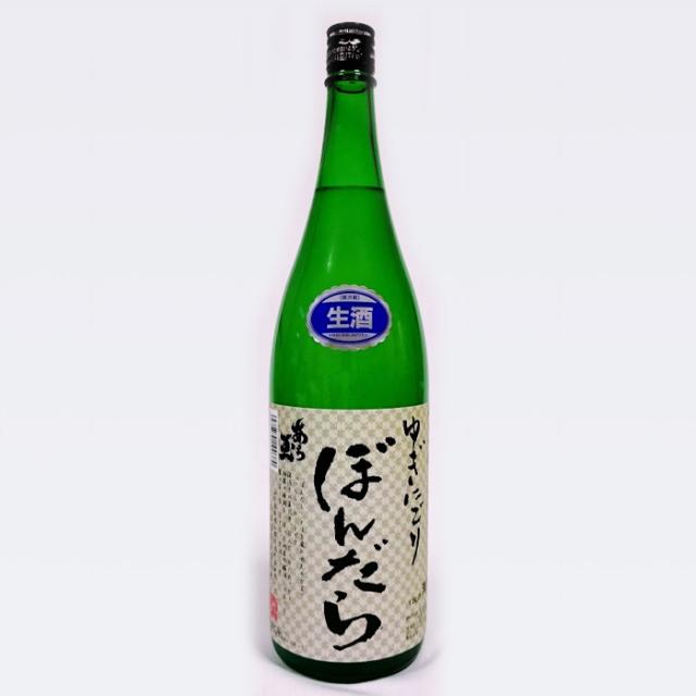 和田酒造  ゆぎにごり 純米吟醸 生酒 ぼんだら(1.8L) 冷蔵便で発送!【1月~3月季節限定商品】
