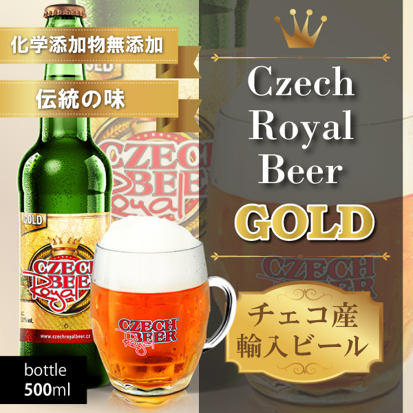 【チェコ産】輸入ビール ロイヤル・チェコ・ビールGOLD(ラガー)bottle500ml 中世の伝統を守る唯一のビール