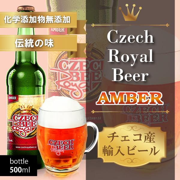 【チェコ産】輸入ビール ロイヤル・チェコ・ビールAMBER(ノンフィルターセミダークビール)bottle330ml 中世の伝統を守る唯一のビール