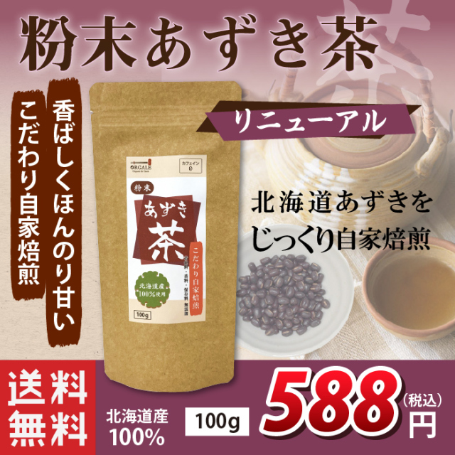 【リニューアル】粉末あずき茶100g  送料無料! 北海道100%使用! こだわり自家焙煎! きなこなどのお料理にも! チャック付きスタンド袋