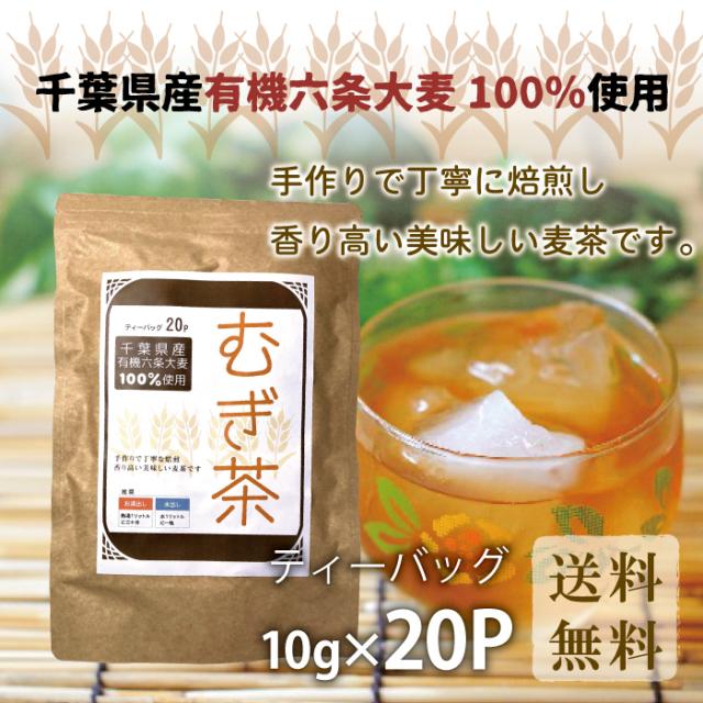 全国一律送料無料! 国産麦茶 ティーパッグ20P(10g×20P) 千葉県産有機六条大麦100%使用!ノンカフェイン チャック付きスタンド袋