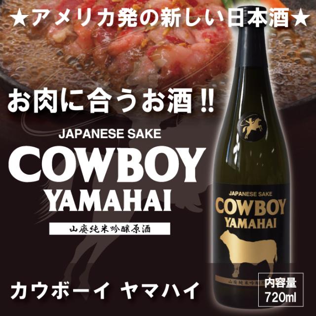 【新潟県 塩川酒造】 Cow boy Yamahai カウボーイヤマハイ 720m 肉料理に合う日本酒!山廃純米吟醸原酒!