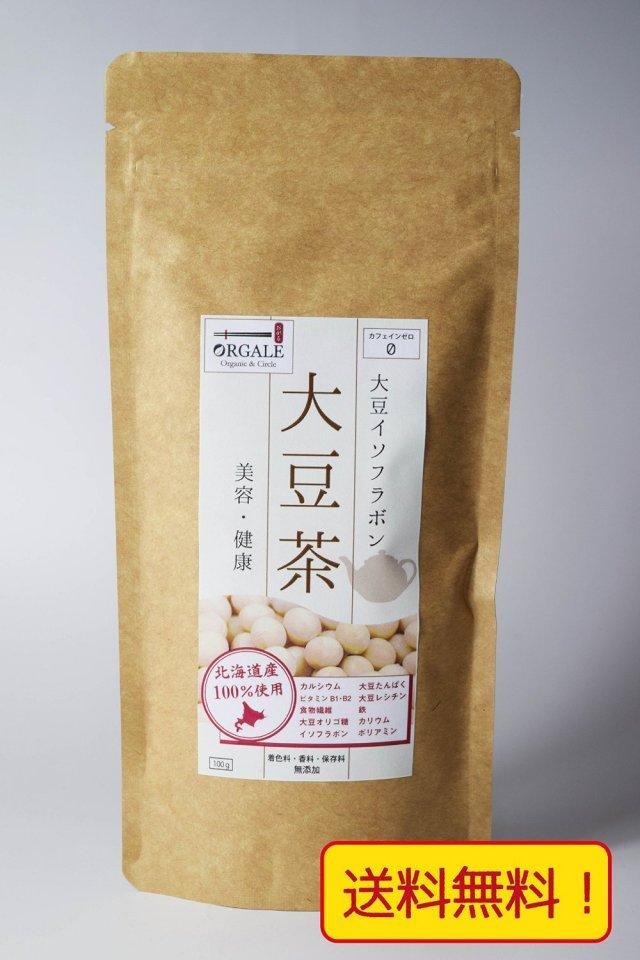 北海道産大豆100%使用 大豆茶 100g こだわりの自家焙煎 ノンカフェイン! アルミチャック付きスタンドパッケージ!