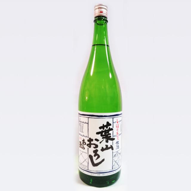 和田酒造 本醸造 しぼりたて生原酒 葉山おろし (1.8L) 冷蔵便で発送!