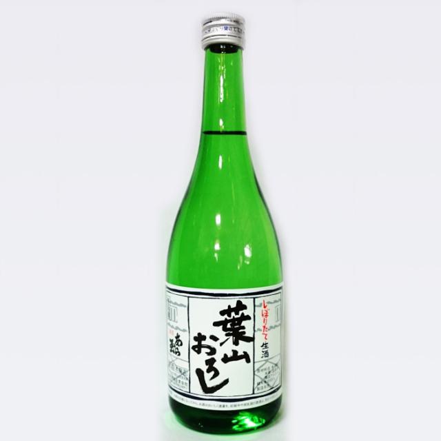 和田酒造 本醸造 しぼりたて生原酒 葉山おろし (720ml) 冷蔵便で発送!
