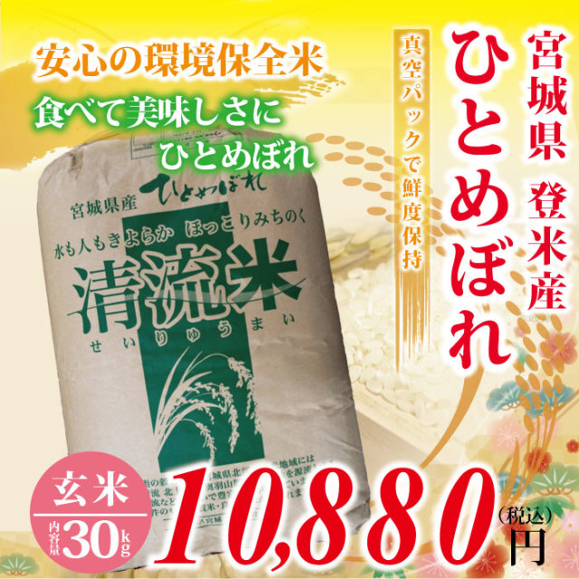 30年度 宮城県登米産 ひとめぼれ 玄米 : 30kg 環境保全米! 食味鑑定士のお墨付き!