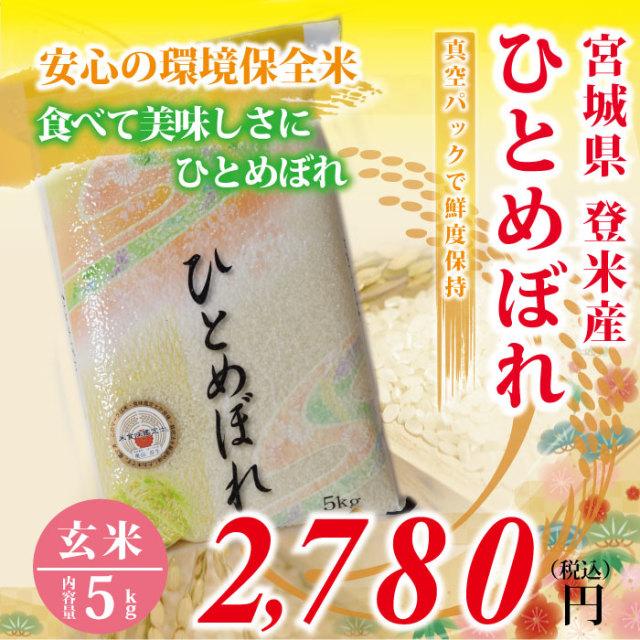 30年度 宮城県登米産 ひとめぼれ 玄米 : 5kg 環境保全米!フレッシュ真空パック! 食味鑑定士のお墨付き!